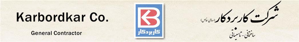 Karbordkar